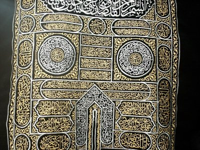 A part of the Holy Kabah`s cover over its door. (The picture was taken by Mr. Mustafa one of the visitors of Artislamic.com in 2003 Ramadan.)